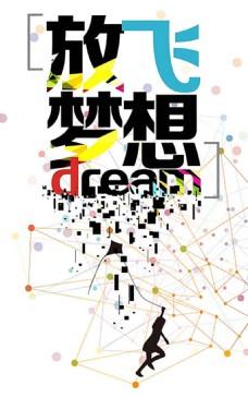 經典放飛夢想字體設計PSD模板26