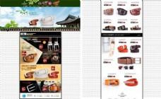 韩国店铺首页