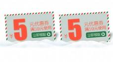 圣诞优惠券