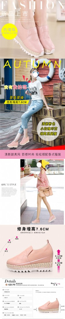 淘宝女鞋休闲乐福鞋详情模板完整套装