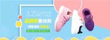 淘宝童鞋海报
