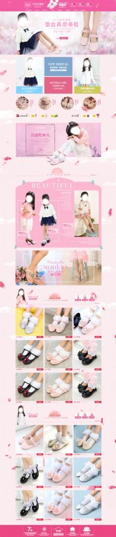 淘宝童鞋甜美首页装修女童鞋设计秋款可爱
