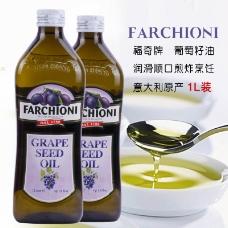 葡萄籽油主图直通车橄榄油主图