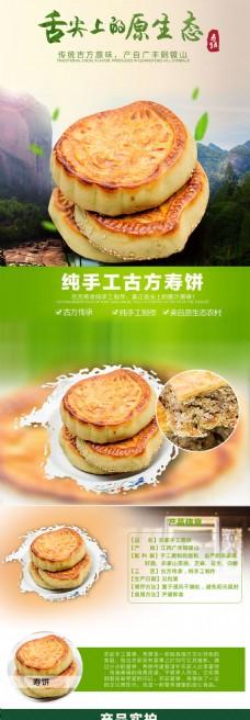 特产寿饼详情页psd下载