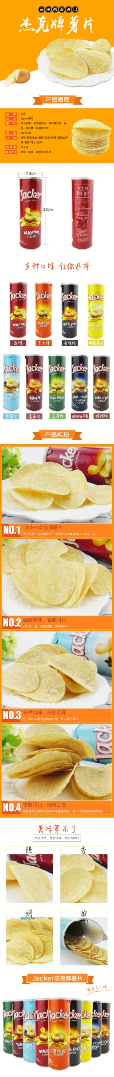 淘宝食品详情页 薯片