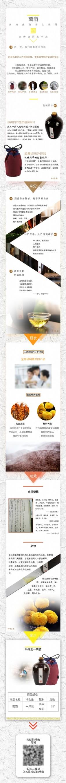 商品详情页-菊花酒