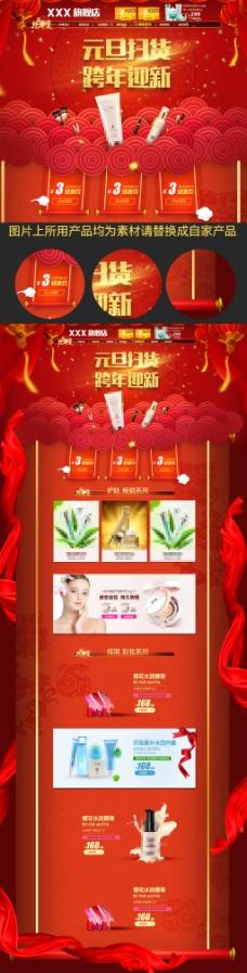 元旦春节新年年货节店铺首页