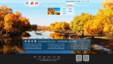 旅游网站 景区网站 胡杨林景区图片