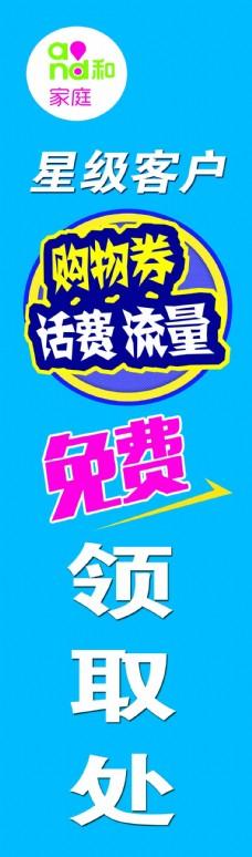 中国移动个性活动展架