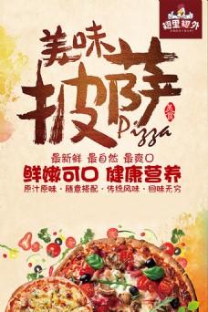 美食披萨宣传海报