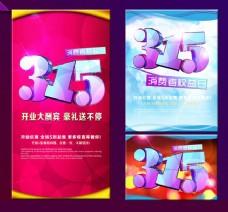 315開業大吉海報設計PSD素材