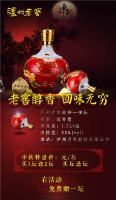 白酒中秋促销活动海报设计psd素材