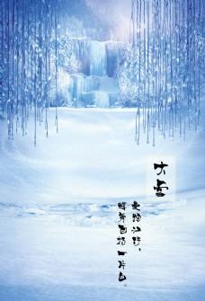 大雪二十四节气冬天