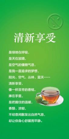 绿色展板广告语