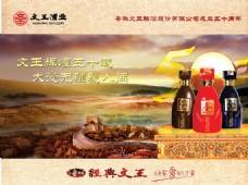 王文酒业广告海报PSD素材