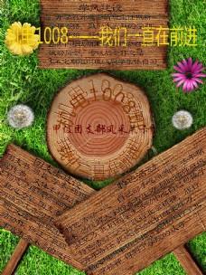 学风建设木材板展示广告PSD素材