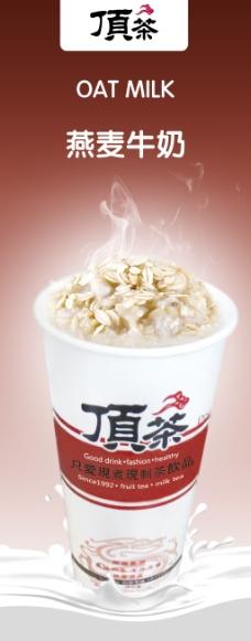 奶茶清新海报灯片展架