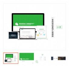 绿色 营销 科技 ppt模板免费下载