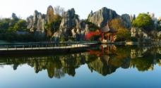 云南 石林 自然 公园图片