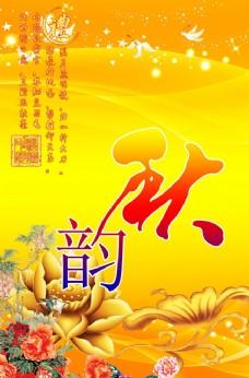 金色秋韵秋季海报