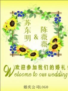 黄色婚庆水牌
