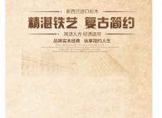 淘宝天猫茶几主图背景