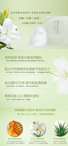 绿色植物面膜淘宝详情页