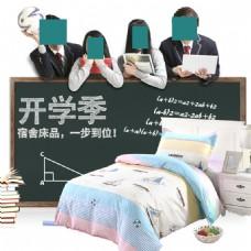 家纺三件套开学季直通车图促销