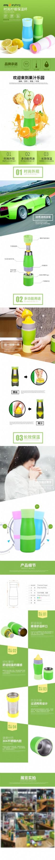 柠檬保温杯详情页图片
