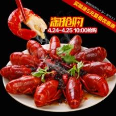 美食龙虾淘抢购促销主图设计