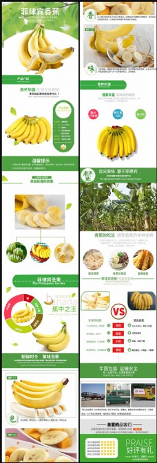 水果香蕉详情页