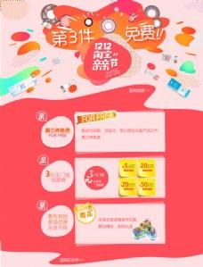 广济亲亲节活动说明