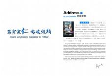 企业宣传文化册模板蓝色总裁致辞