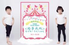 国庆节活动儿童摄影海报设计