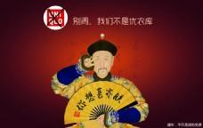 中国风诙谐试衣间