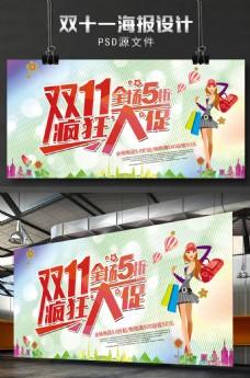双11清新海报设计