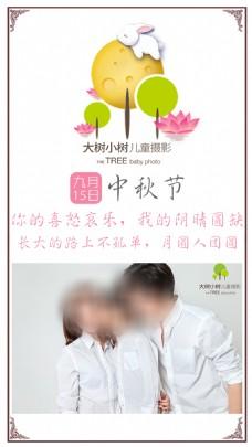 中秋节儿童摄影海报