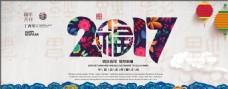 2017新年快乐 新春海报 淘宝 福字
