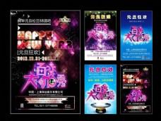 時尚娛樂活動宣傳海報設計PSD素材