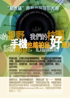 大学摄影比赛宣传海报设计