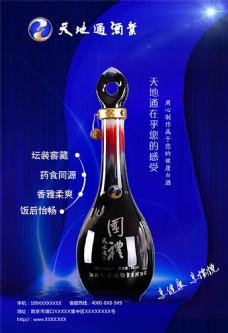 白酒广告图片设计psd素材
