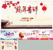 2017鸡年吉祥新年快乐元旦节ppt模板