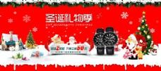 圣诞专题banner