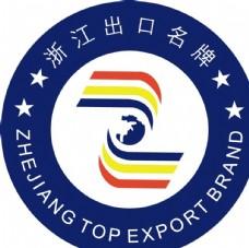 浙江出口名牌标志