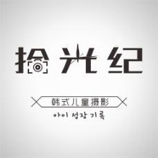 摄影LOGO 清新 简约