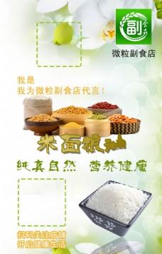 米面粮油二维码海报