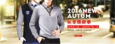 2016秋冬男装海报