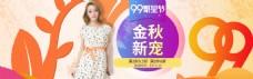 天猫99聚星节秋季女装促销海报