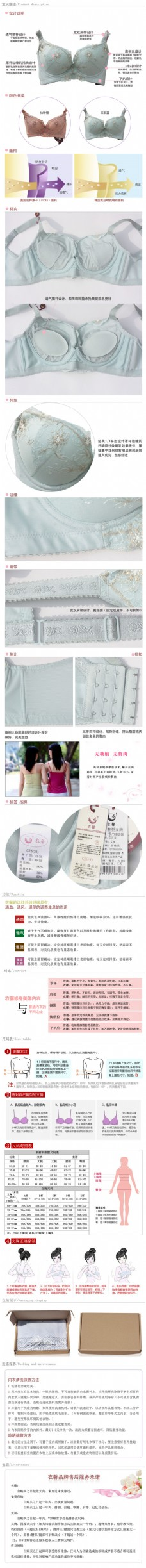淘宝女性内衣模板设计