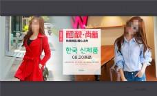 淘宝韩国初秋女装新品上市海报
